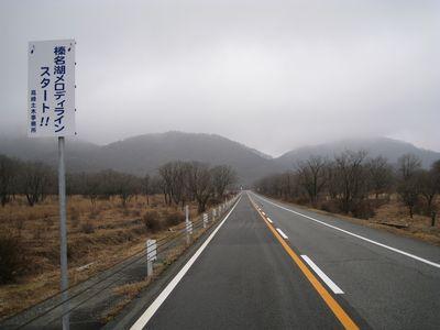 榛名山の道